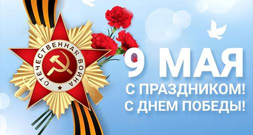 Поздравляем Вас с Днем Великой Победы! 9 мая 2020 года