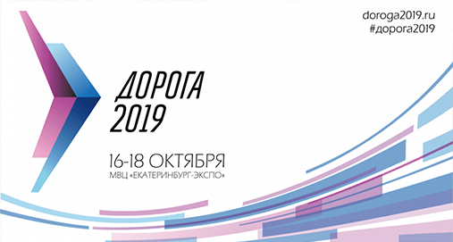 """Участие в Международной выставке """"Дорога 2019"""""""