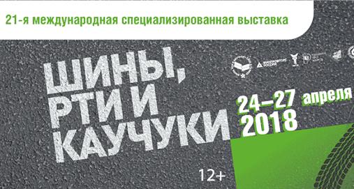 """Участие в выставке """"Шины, РТИ и каучуки – 2018"""" в Москве"""