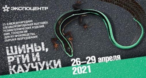 """Приглашение на выставку """"Шины, РТИ и каучуки – 2021"""""""