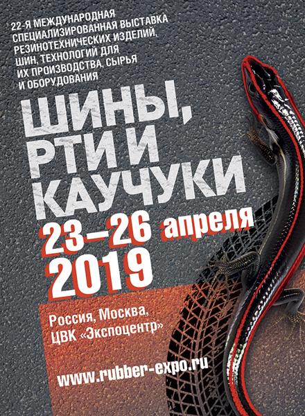 """Приглашение на выставку """"Шины, РТИ и каучуки – 2019"""""""