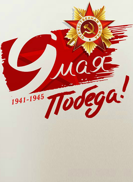 Congratulations on the Great Victory Day! May 9, 2018