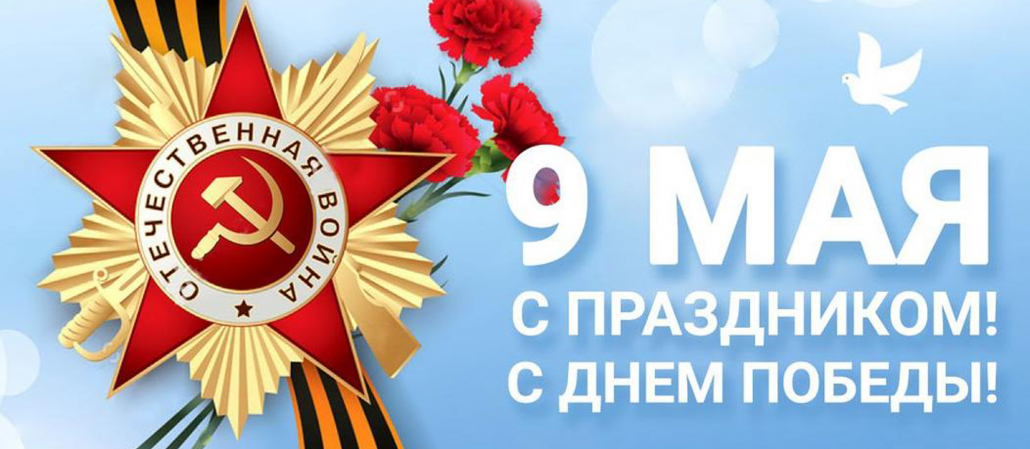 We congratulate you on the Great Victory Day! May 9, 2020